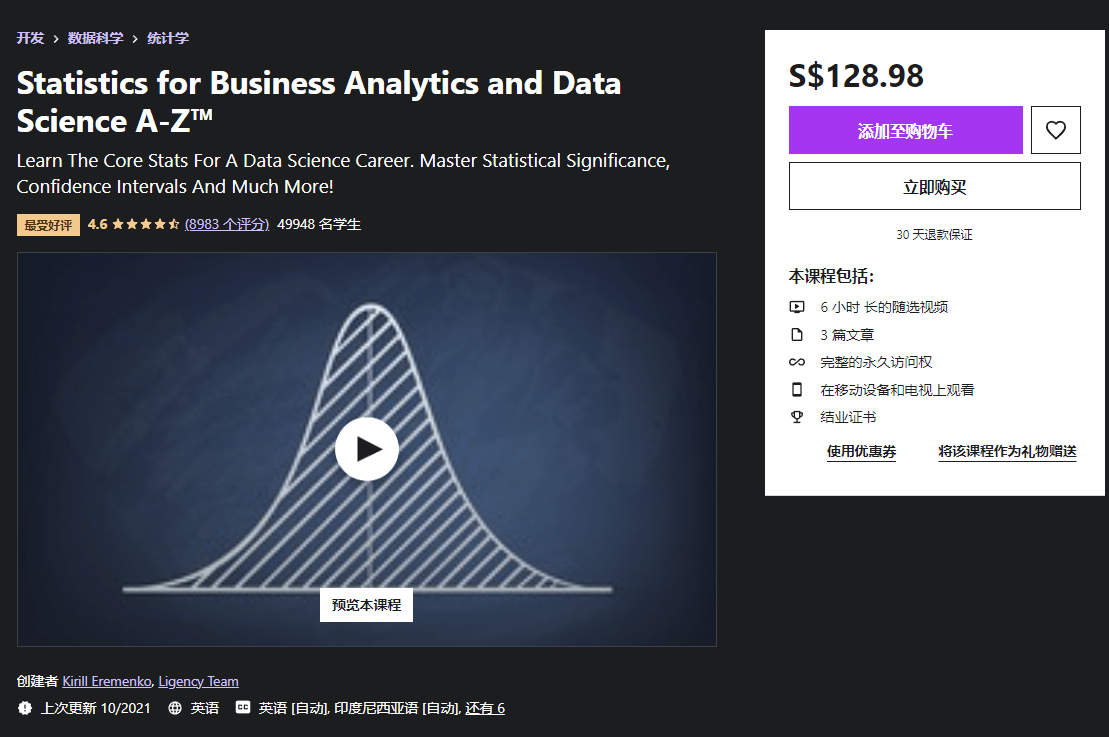 Statistics for Business Analytics and Data Science A-Z™-yangyanghub